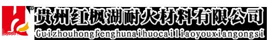 贵州红枫湖耐火材料有限公司